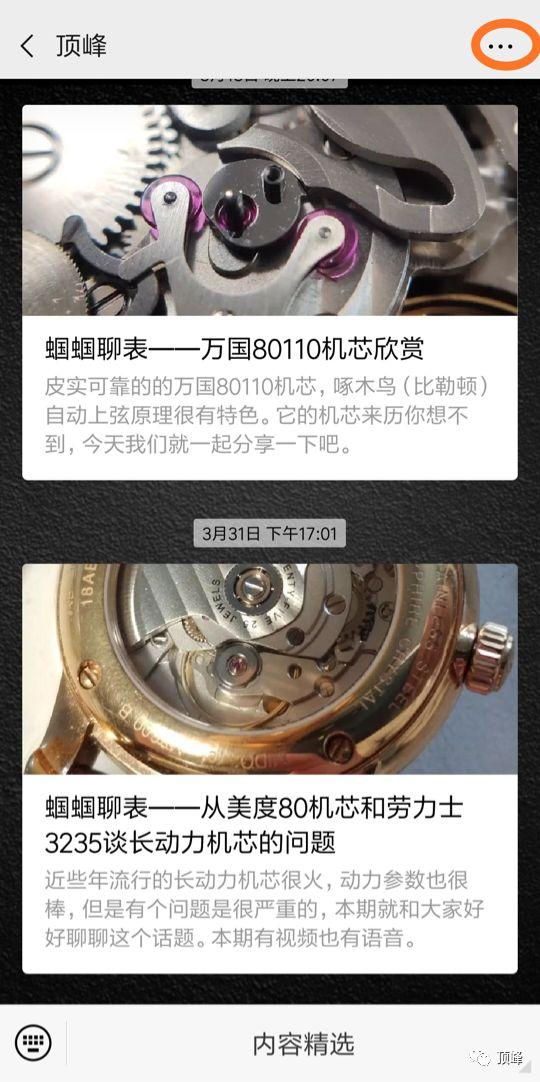 蝈蝈聊表——几张图看懂浪琴L888.3机芯的改进之处